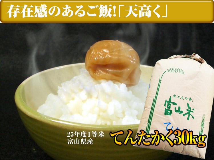 お米はこちら